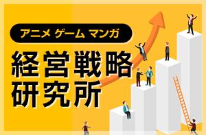 アニメ ゲーム マンガ 経営戦略研究所
