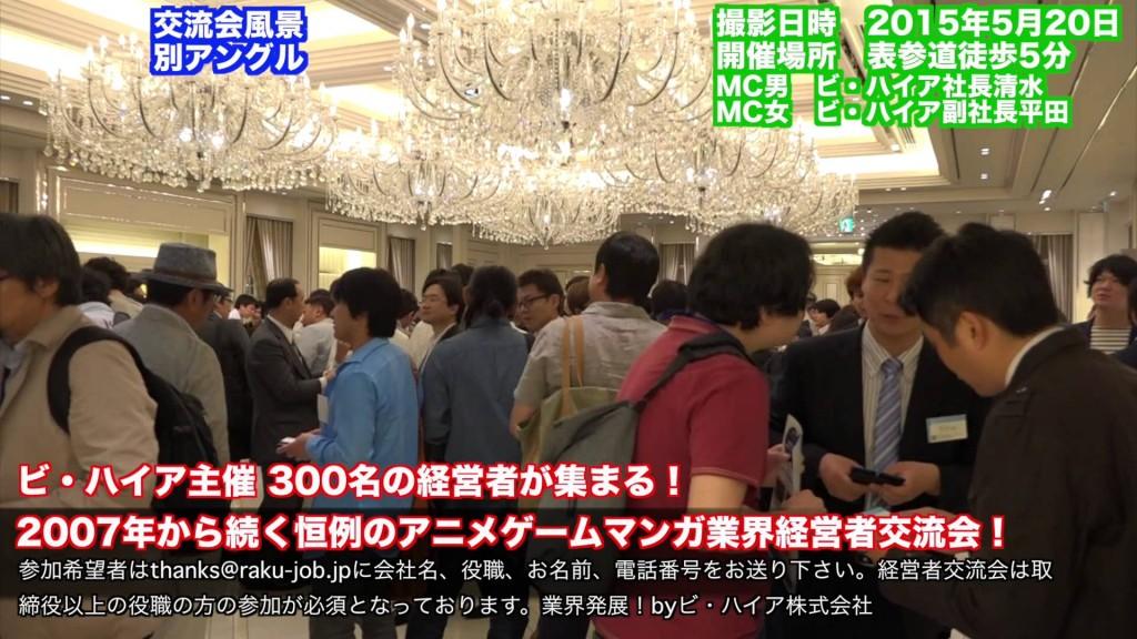 40社50名 残席150名 TOP300アニメゲームマンガ経営者交流会速報