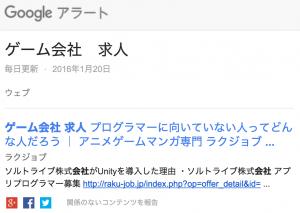 Googlealert3