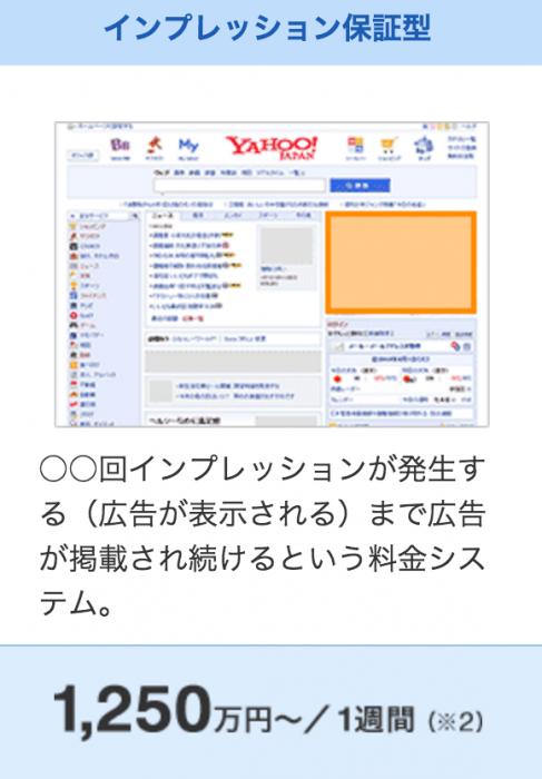 Yahoo!banner