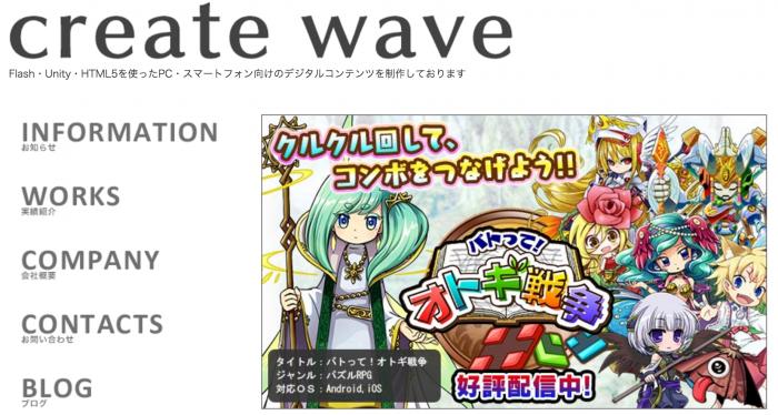 createwave