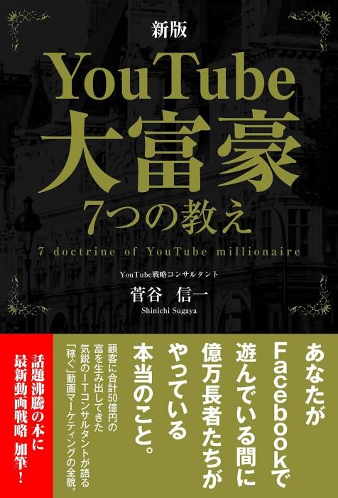 YouTubesugaya