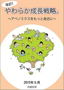 leaflet_seichosenryaku